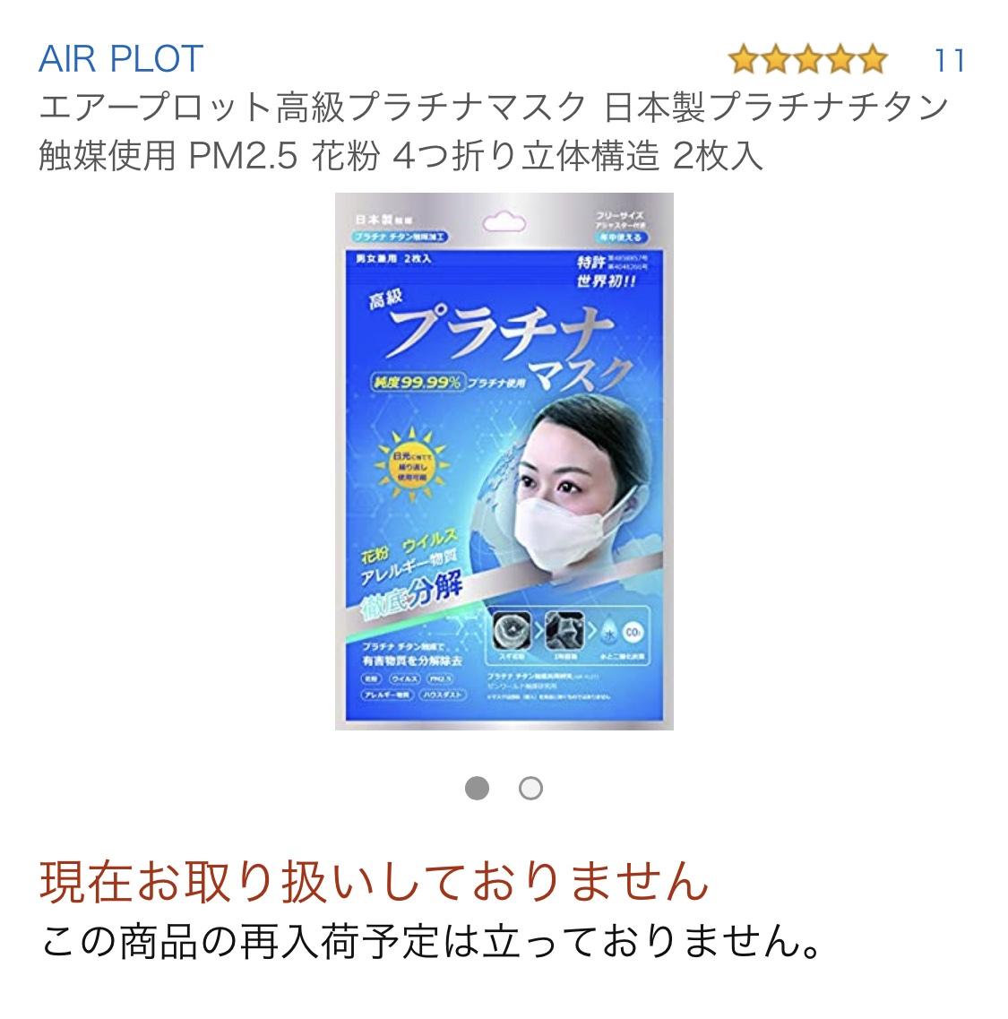 感染予防:マスク②